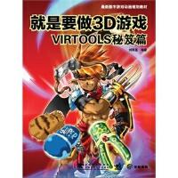就是要做3D游戏 VLRTOOLS 秘笈篇 刘明昆著 9787500695080
