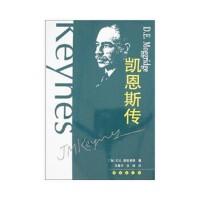 【新书店正版】凯恩斯传 (加)D.E.莫格里奇 9787544505239 长春出版社