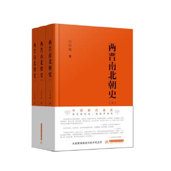 两晋南北朝史(pdf+txt+epub+azw3+mobi电子书在线阅读下载)
