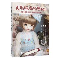 人形玩偶的奥秘 妆容 服装 饰品 道具制作教程全解