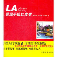 【二手旧书8成新】景观手绘红皮书 史莹芳李克俊陈英夫 9787503861536