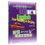 新编北京英语导游(第二版)