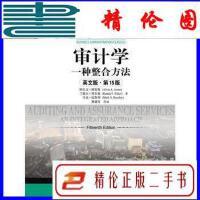 【二手9成新】正版审计学:一种整合方法(英文版5版)(工商管理经典