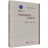 中国传统科技文化研究