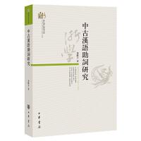 中古汉语助词研究