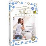 最易上手极简版流行钢琴曲(新订2版)