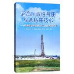 超高压酸性气田综合钻井技术――阿姆河右岸气田钻井工艺技术及实践
