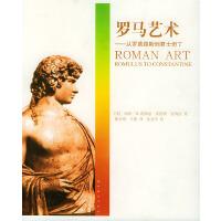 罗马艺术:从罗慕路斯到君士坦丁――艺术与文明书系