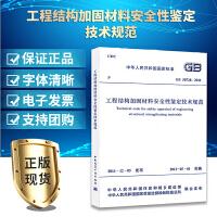 GB50728-2011工程结构加固材料安全性鉴定技术规范