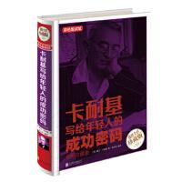 【二手旧书8成新】卡耐基写给年轻人的成功密码(超值全彩珍藏版 [美] 戴尔・卡耐基 9787550274198