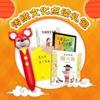 红袋鼠AI点读笔传统文化点读礼包(含1支16G红袋鼠智能AI点读笔+4本精装传统文化绘本)