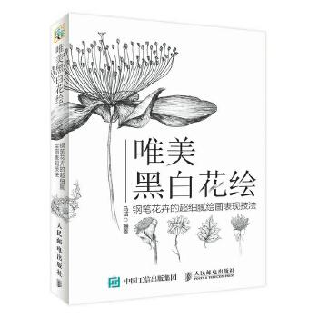 唯美黑白花绘 钢笔花卉的超细腻绘画表现技法 唯美版的黑白秘密花园,以黑白的方式记录自然之美!