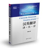 汉英翻译 译・注・评