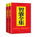 智囊全集(全二册。中国人必读的古代智谋大全集,政治家、军事家、商人必用的锦囊妙计。