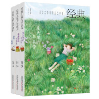 经典儿童文学读本套装(全3册)学校推荐阅读 文学领域最具代表性的经典作品