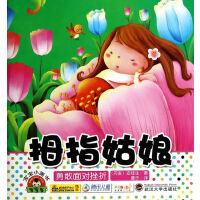 宝宝小画书(新).拇指姑娘