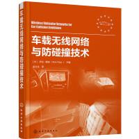 车载无线网络与防碰撞技术