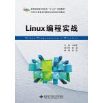 Linux编程实战(王铁军)
