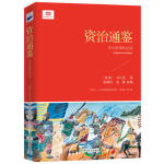 资治通鉴(新课标 青少版) (明) 冯梦龙著;张燕均,富强改编 9787553638997