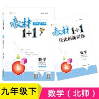 【二手旧书8成新】18春全能学练教材1+1 九年级数学下册 BS 北师版 黎启阳 9787537192569