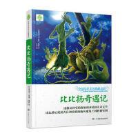 全球儿童文学典藏书系(升级版第二辑)・比比扬奇遇记