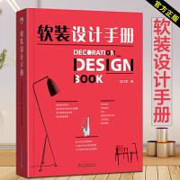 MC现货 软装设计手册 李江军 软装设计书籍室内设计色彩搭配软装设计师装修书装修家装风格设计色彩搭配 陈设软装元素