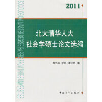 北大清华社会学硕士论文选编
