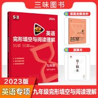 官方正版2021新版53英语中考英语完形填空与阅读理解初中英语专项训练书组合训练完型阅读初三九年级教辅辅导复习资料书曲