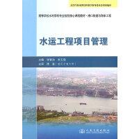 水运工程项目管理