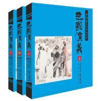 中国绘・三国演义(上、中、下) 套装