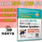 雅思口语考试素材书 会让你在IELTS写作与口语考试中更像一个Native Speaker的纯正英式短语&英式句型10