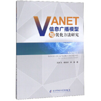 VANET信息广播模型与优化方法研究 刘鸿飞,李丽君,罗群 9787564760137