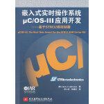 嵌入式实时操作系统μC/OS-III应用开发--基于STM32微控制器