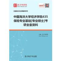 2020年中国海洋大学经济学院435保险专业基础[专业硕士]考研全套资料/2019-2020配套资料 考研专用 试题详