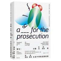 【现货】犯罪手法系列3-法医昆虫学:案发现场的蝇蛆、苍蝇与甲虫……沉默的目击者如何成为破案证据