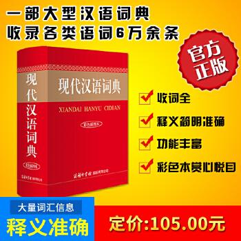 现代汉语词典一部规范型、学习型的现代汉语词典。  收词侧重语文性,兼收部分常见百科词语 收录使用较普遍并具相当稳定性的新词语 字形、词形、注音等严格按照国家语言文字规范确定 释义准确,注重语境和功能解释
