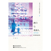 澳门与英国人,1637~1842:香港的前奏