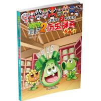 植物大战僵尸2武器秘密之历史漫画 清朝(上)[6-12岁]