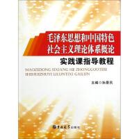 【二手旧书8成新】毛思想和中国特色社会主义理论体系概论实践课指导教程 孙景民 9787567712171