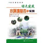 绿色建筑系列--绿色建筑水环境技术与实例