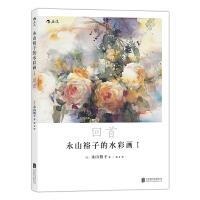 永山裕子的水彩画Ⅰ 回首:透明水彩