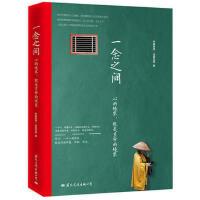 【二手旧书8成新】一念之间 (中国香港)觉真法师 9787512508835
