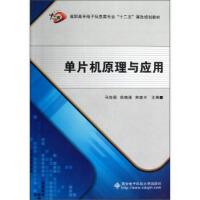高职高专电子信息类专业十二五课改规划教材:单片机原理与应用(附光盘)