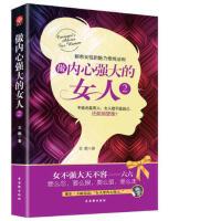 【二手书9成新】 做内心强大的女人2 王鹏 古吴轩出版社 9787554601587