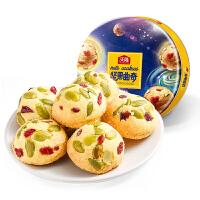 沃隆坚果曲奇网红烘焙小吃零食坚果星球蔓越莓曲奇饼干礼盒装200g