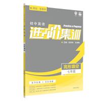 理想树2020新版初中英语进阶集训 七年级完形填空 英语专项训练