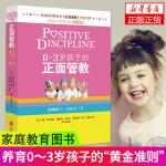 """0~3岁孩子的正面管教 影响孩子一生的头三年,家庭教育畅销书《正面管教》作者简・尼尔森力作。养育0~3岁孩子的""""黄金准"""