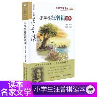 名家文学读本小学生汪曾祺读本经典教育读本少儿童图书籍中华经典小学课外阅读书籍