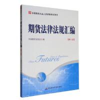【二手旧书8成新】:期货法律法规汇编(第8版 中国期货业协会 9787509559642
