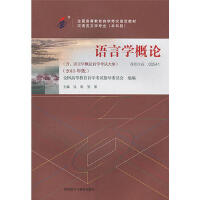 【二手旧书8成新】 语言学概论(2015年版自学考试教材 沈阳,贺阳 9787513565929